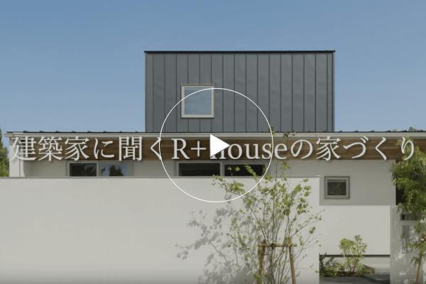 建築家に聞く「R+house」の家づくり