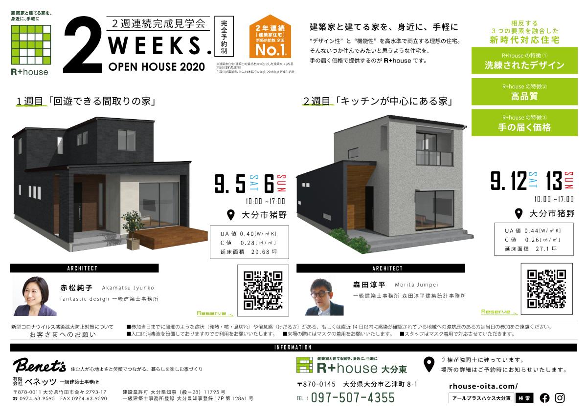 R+house 完成見学会 チラシ
