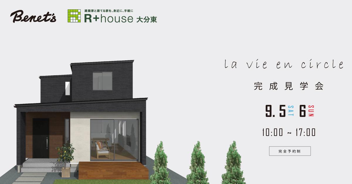 R+house 完成見学会